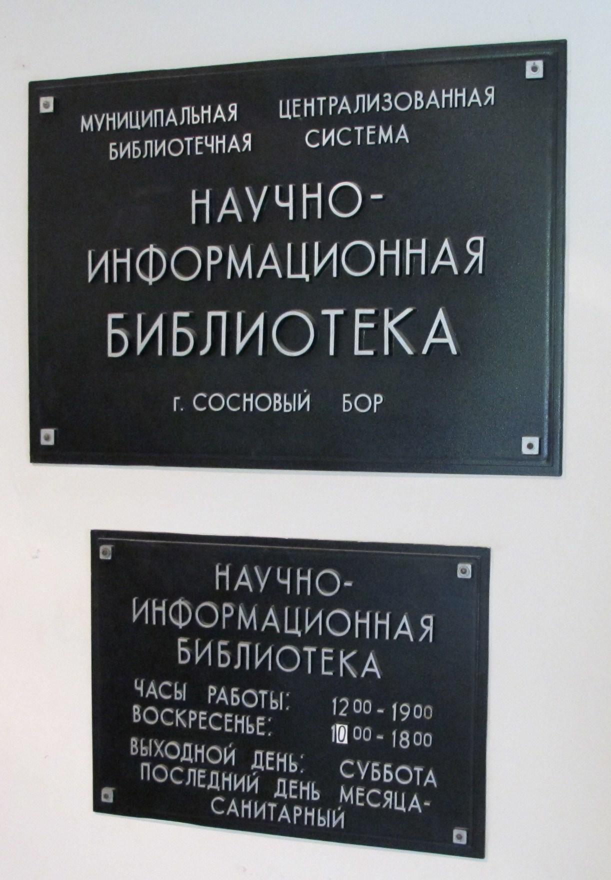 Сосновоборская городская публичная библиотека