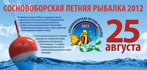 Сосновоборская летняя рыбалка 2012