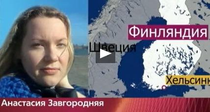 У россиянки забрали детей в Финляндии