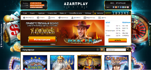 AzartPlay – мир твоего азарта