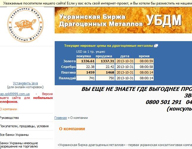 Драгметаллы – в Украину