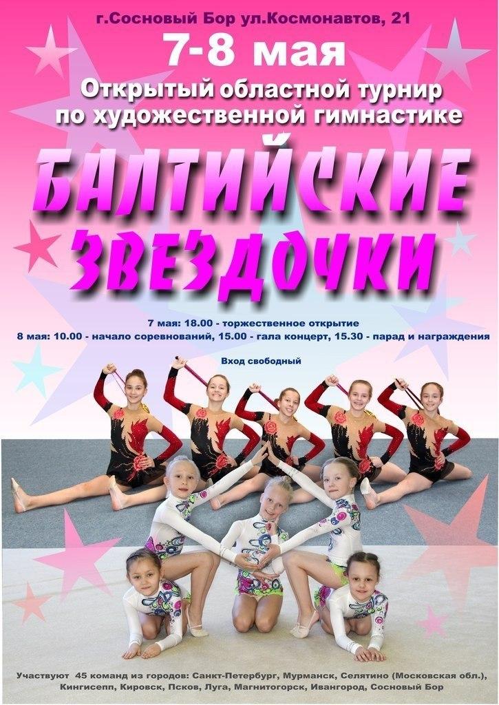 Открытый областной турнир по художественной гимнастике в Сосновом Бору