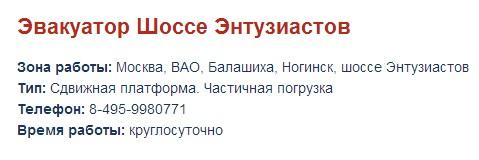 Эвакуатор на шоссе Энтузиастов