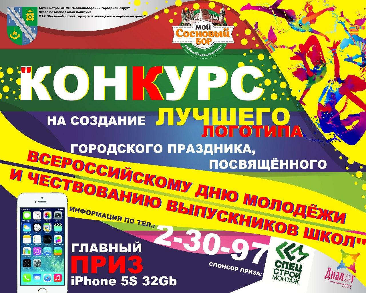 Впервые в Сосновом Бору разыграют iPhone 5S 32Gb!