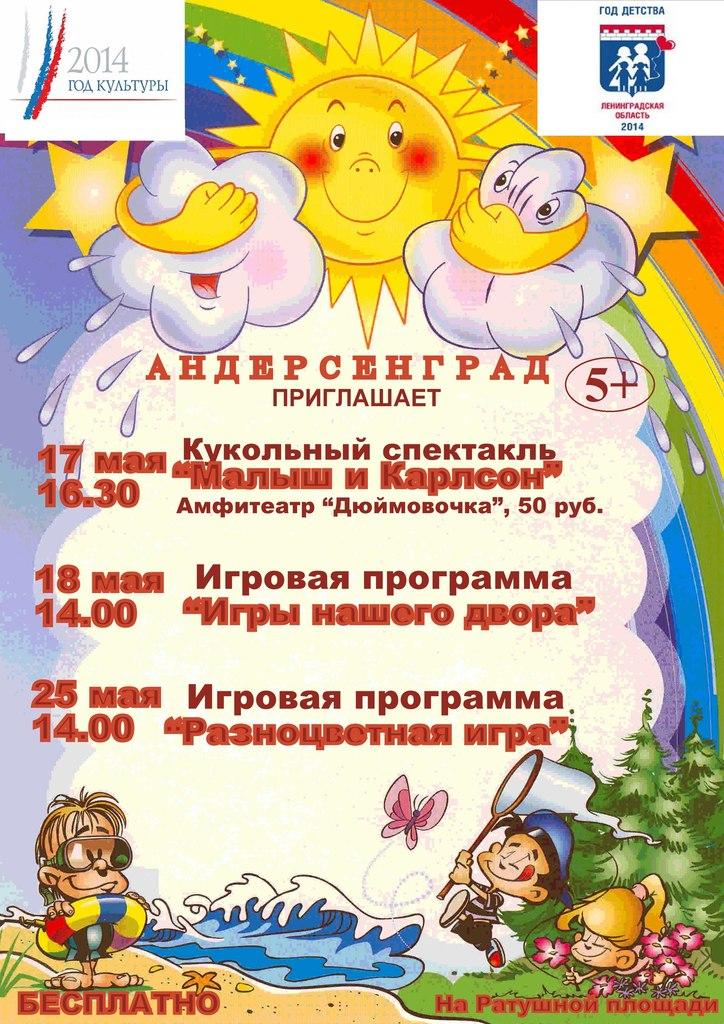 Андерсенград приглашает в мае