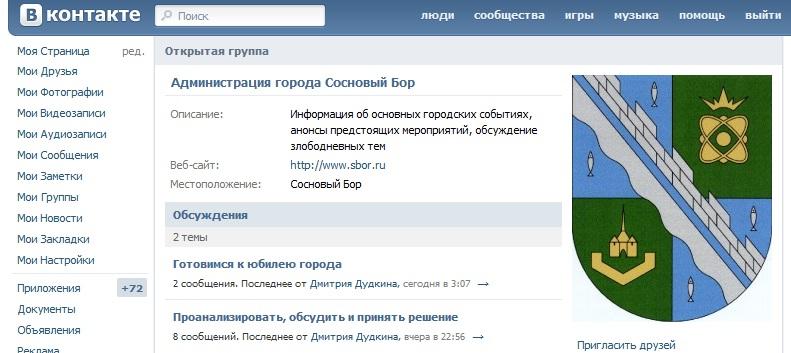 Администрация Соснового Бора ВКонтакте
