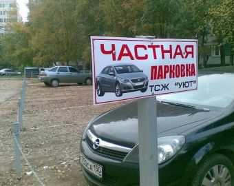 Частные парковки в Сосновом Бору