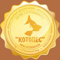 Сосновоборский Котопес