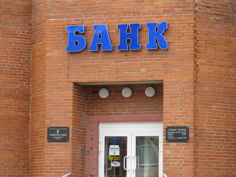 Банк Таврический Сосновый Бор