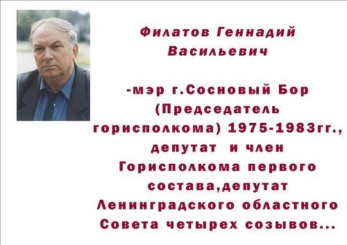 Геннадий Филатов