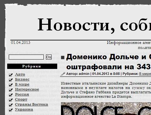 РегПол - новости факты события