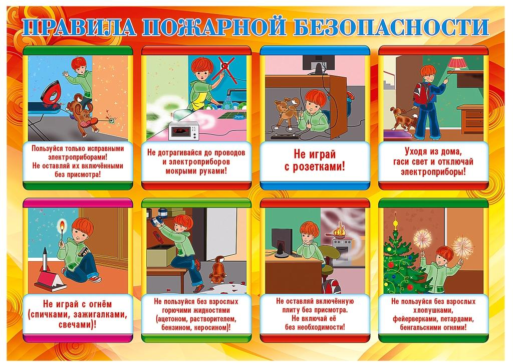 Картинки по запросу техника безопасности на зимний период