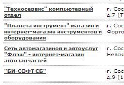 Internet-magaziny v Sosnovom Boru