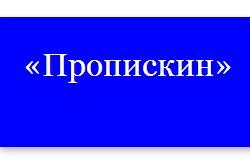 Временная регистрация для граждан Украины
