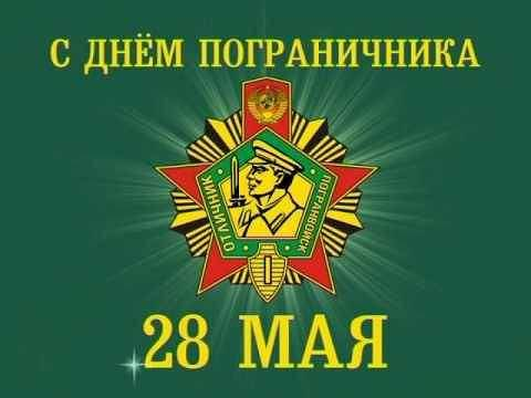 С Днем пограничника - 2013