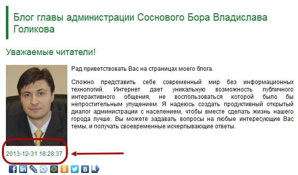 Приветственная речь Владислава Голикова в канун 2014-го года