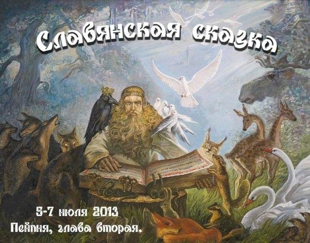 Турслет Славянская сказка