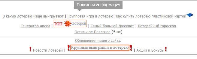 Vlottery.ru – гость Сосновоборского репортера