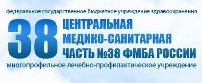 ЦМСЧ-38 открыл детский дневной стационар