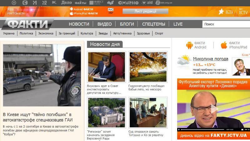 Факты – новости Украины и мира в гостях у СБ-Р