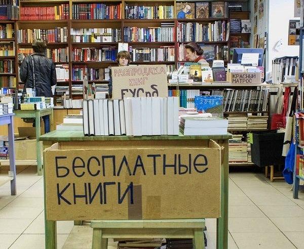 Где раздают бесплатные книги в Питере