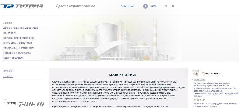 Сайт компании Титан-2
