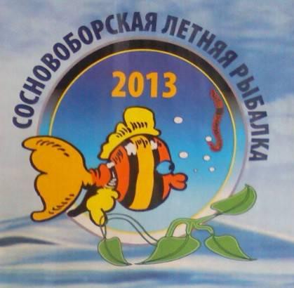 Сосновоборская летняя рыбалка 2013